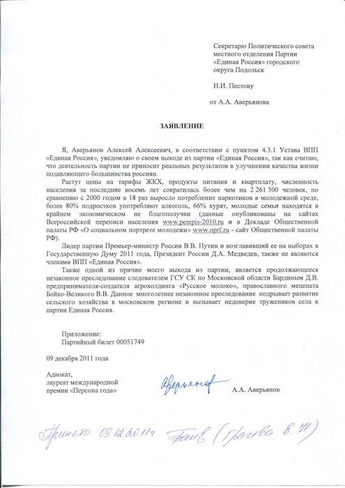 Как Выйти Из Партии Единая Россия Образец Заявления